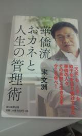 「華僑流オカネと人生の管理術」