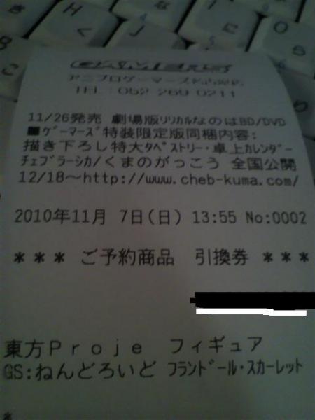 2010110715470000.jpg
