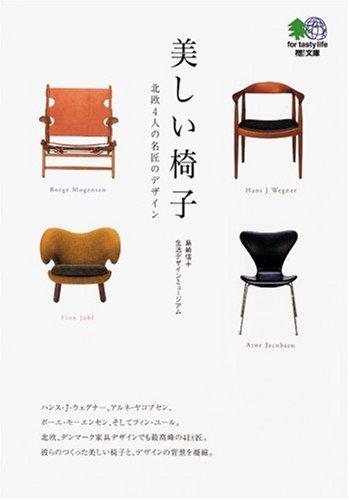 美しい椅子