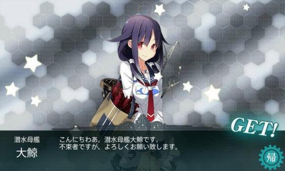潜水母艦娘「大鯨」