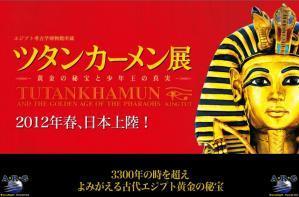 エジプト旅行エジプトツアーツタンカーメン展黄金[1]