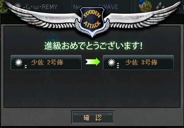 階級少佐3