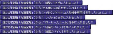 九蓮宝燈@9.27.2011