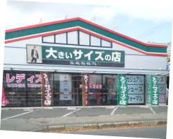 大きいサイズの店