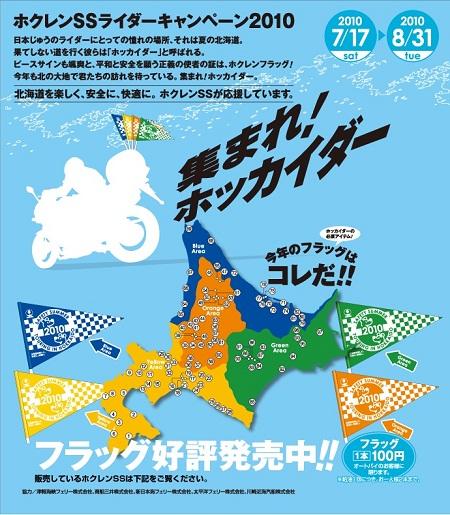 riderCampaign011.jpg