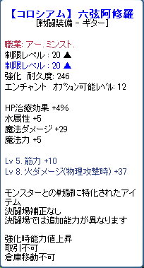 2011_07_17_LaTale SS3775