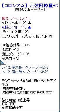 2011_07_17_LaTale SS3779