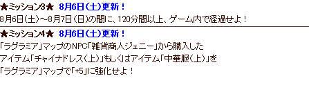 ミッション3・4