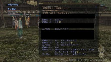 萌黄 天ノ羽衣_1