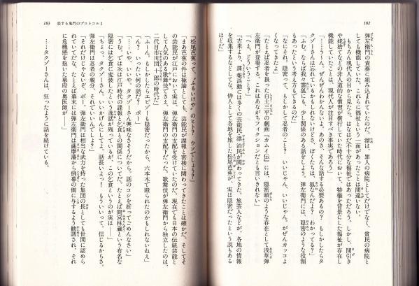 恋する鬼門のプロトコル3 エビゾー