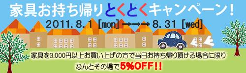 2011_8_shop_motikaeri.jpg
