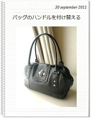 bag_handle_l.jpg