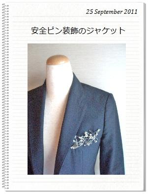 sousyoku_jacket_l.jpg