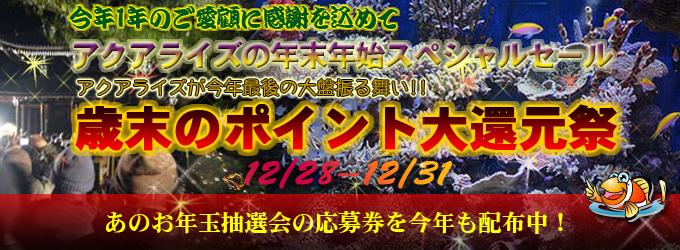 201312saimatsu_banner680.jpg