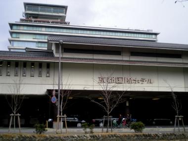京都国際ホテル(55)