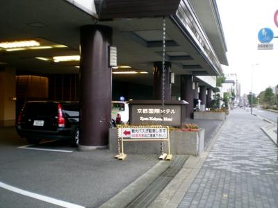 京都国際ホテル(53)