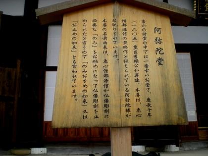 金戒光明寺(9)