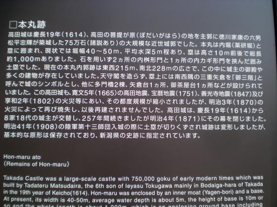 高田城跡   (107)