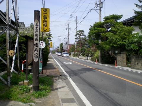 郷原街道 (2)