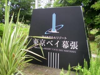 海浜幕張 (139)