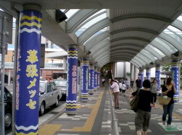 海浜幕張 駅(5)