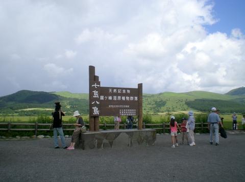 霧ヶ峰・八島湿原 (152)
