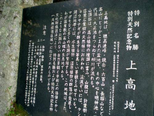 上高地 (5)