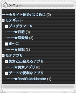 スクリーンショット(2010-09-25 2.13.58)