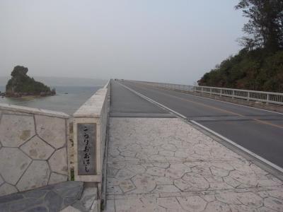 屋我地島から古宇利大橋