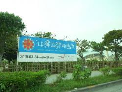 宜野湾海浜公園1