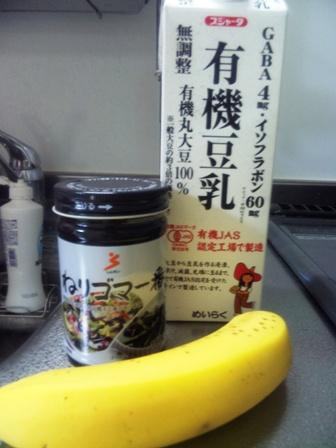 黒ゴマ豆乳バナナジュースの材料