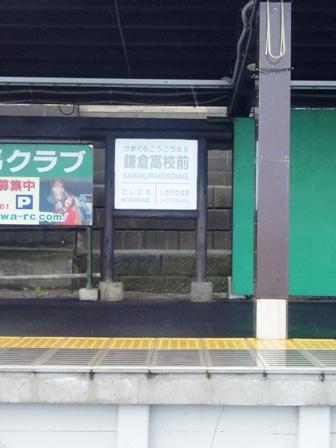 鎌倉高校前ST