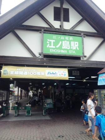 江ノ島駅到着