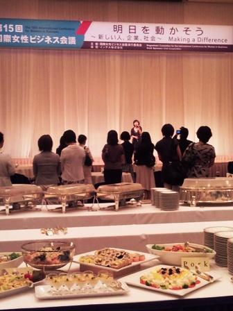 国際女性ビジネス会議