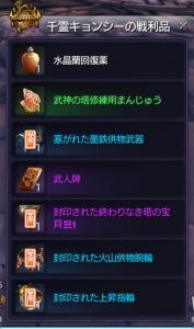 ゆきみさん初塔4階