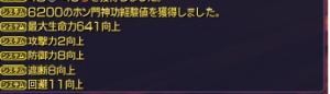 ゆきみさんホン門3醒