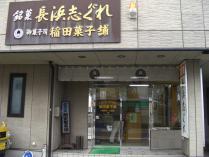 稲田菓子舗