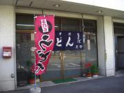 天野製麺所