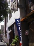 丸山製麺所