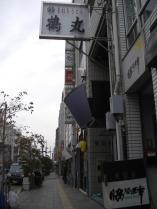 鶴丸 (昼丸)