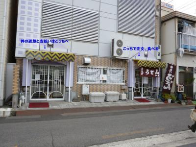 中浦製麺所