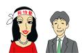 横浜市母子家庭等就業・自立センター長 対談