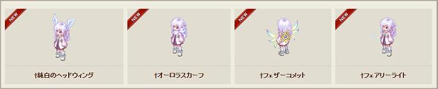 1月8日更新
