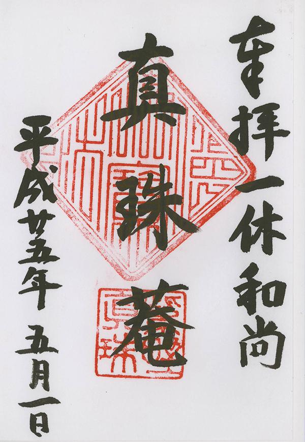 H25050104大徳寺真珠庵