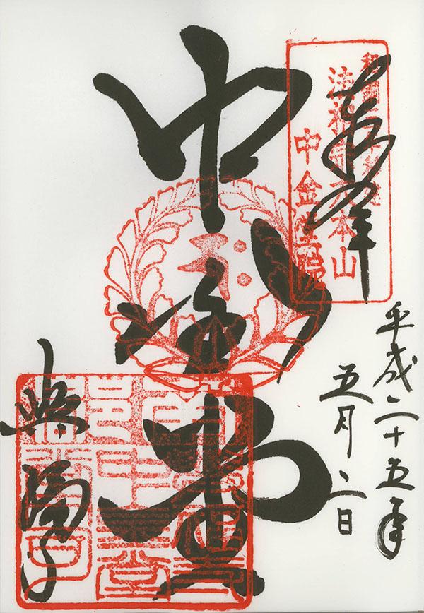H25050204興福寺中金堂