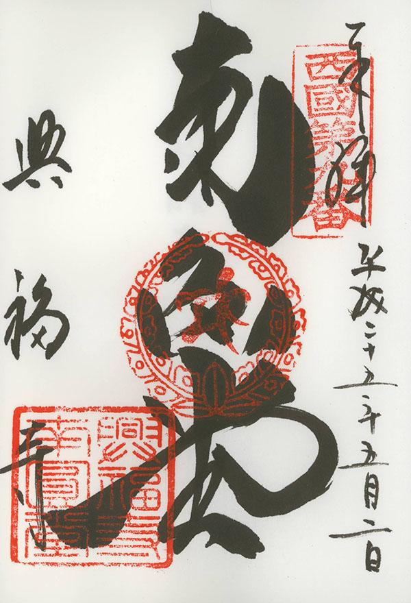 H25050202興福寺南円堂