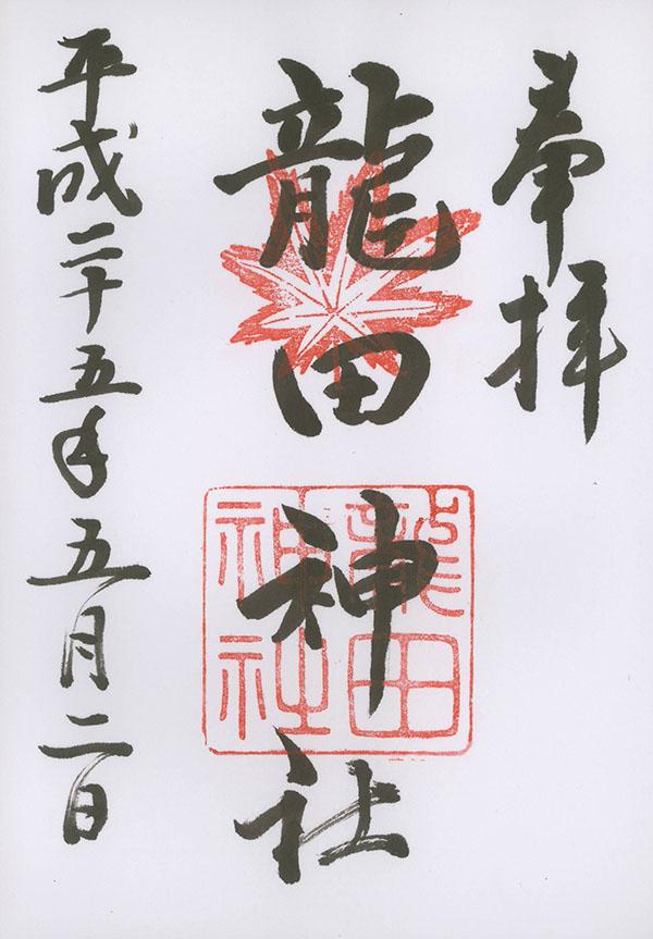 H25050201龍田神社