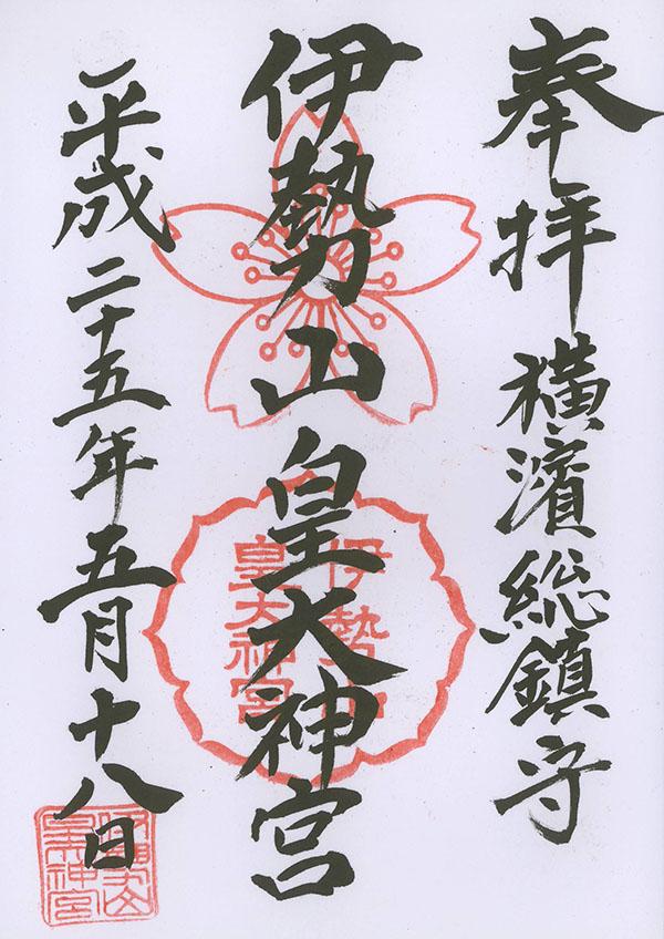 H25051801伊勢山皇大神宮