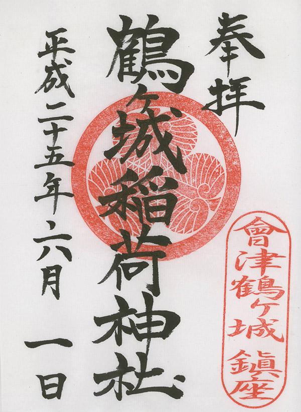 H25060101鶴ヶ城稲荷神社