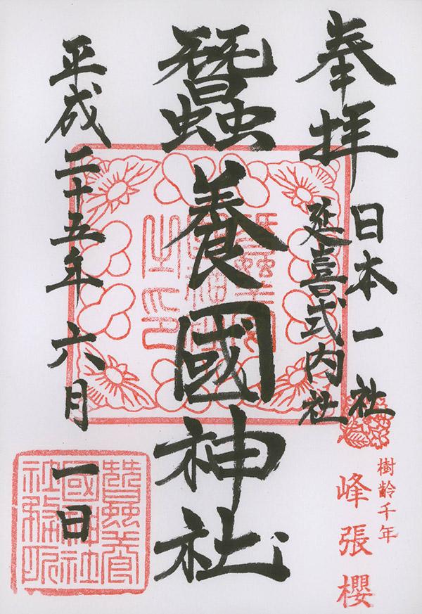H25060104蚕養国神社